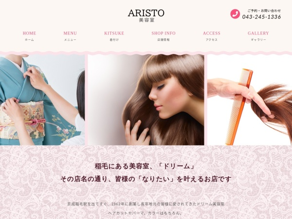 Screenshot of dream-fujiwara.com