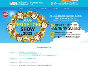http://drugstoreshow.jp/