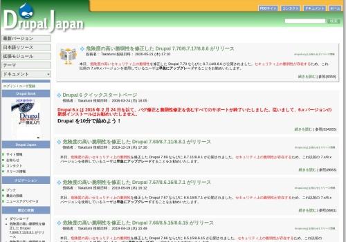 ≡ Drupal Japan ≡ | Drupal 日本サイト