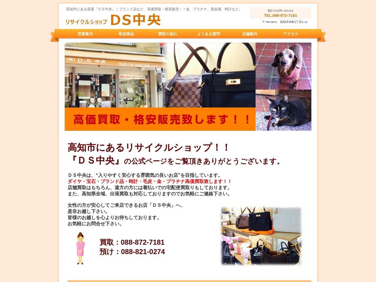 高知市|質屋|DS中央|ブランド品|高価買取 格安販売|金 プラチナ|貴金属 時計など