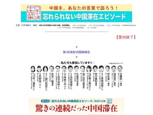 Screenshot of duan.jp