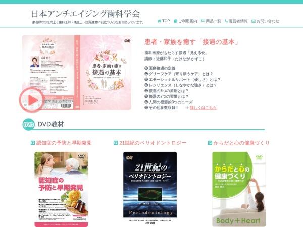 Screenshot of dvdjapan.jp