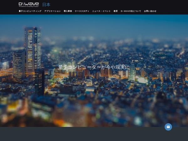 Screenshot of dwavejapan.com