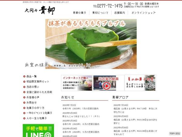 Screenshot of e-aoyagi.jp