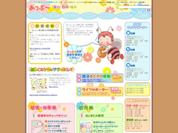 http://e-appu.jp