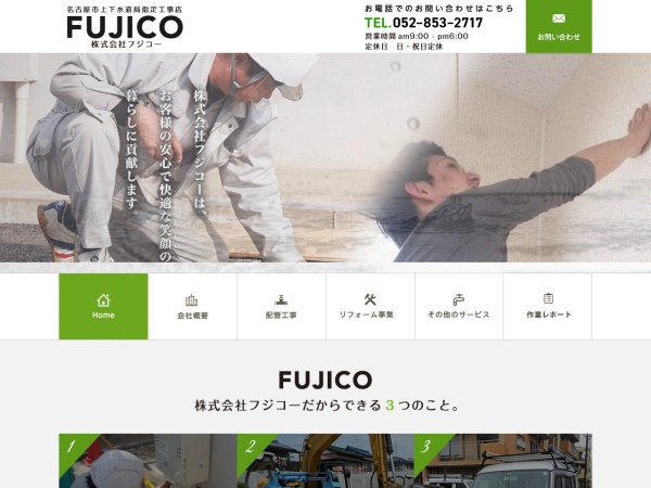 Screenshot of e-fujico.com