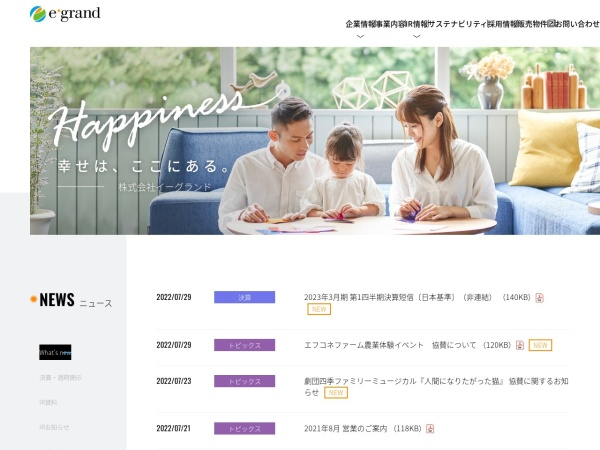 Screenshot of e-grand.co.jp