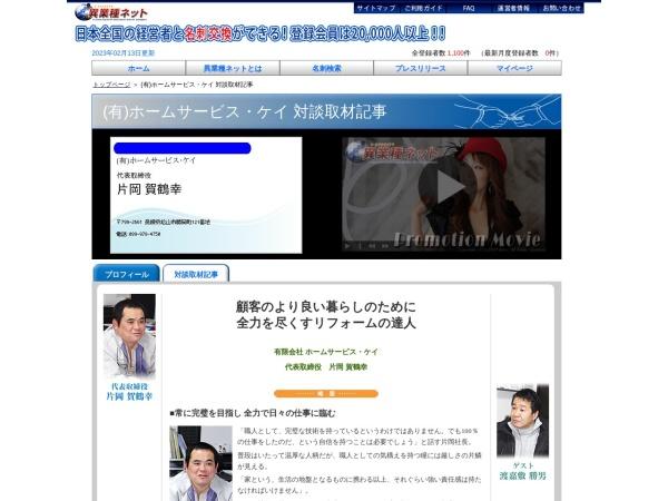 Screenshot of e-gyousyu.net