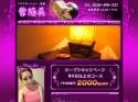 Screenshot of e-hachiouji.com