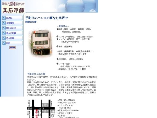 http://e-hanko.ftw.jp/
