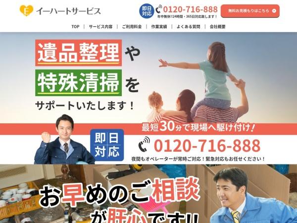 Screenshot of e-heartservice.com