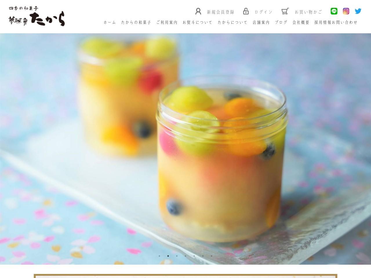 季節の大福と和菓子 香川県 「夢菓房たから」
