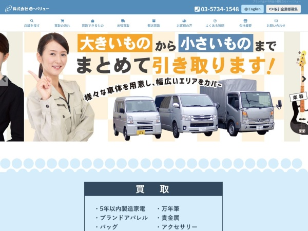 Screenshot of e-value.co.jp