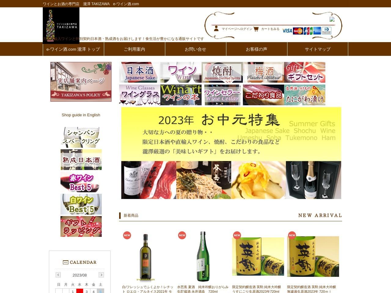直輸入ワインと特別契約日本酒・熟成酒の専門店 e-ワイン酒.com