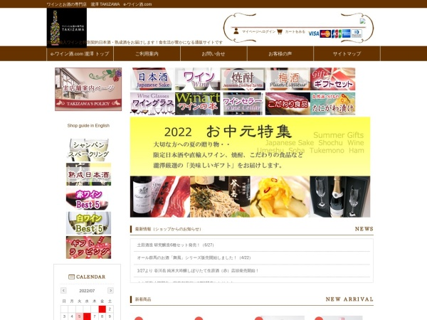 http://e-winesake.com