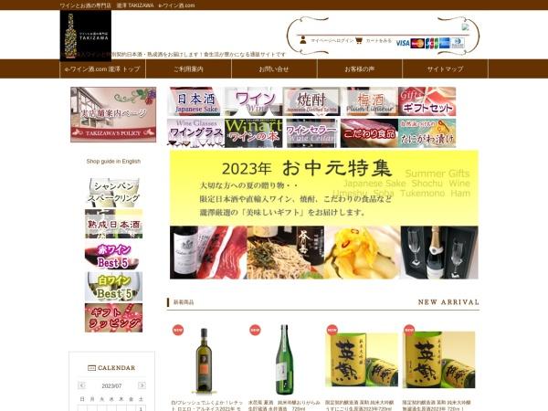 Screenshot of e-winesake.com