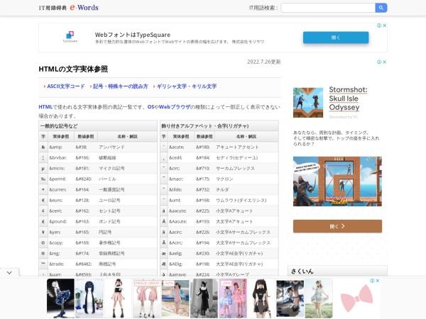 http://e-words.jp/p/r-htmlentity.html