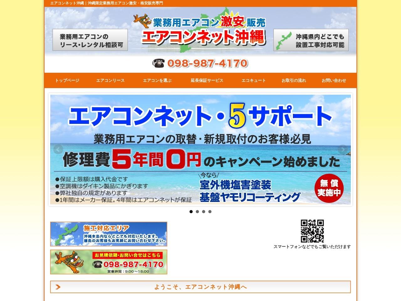 エアコンネット沖縄