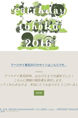 Screenshot of earth-day-tohoku.strikingly.com