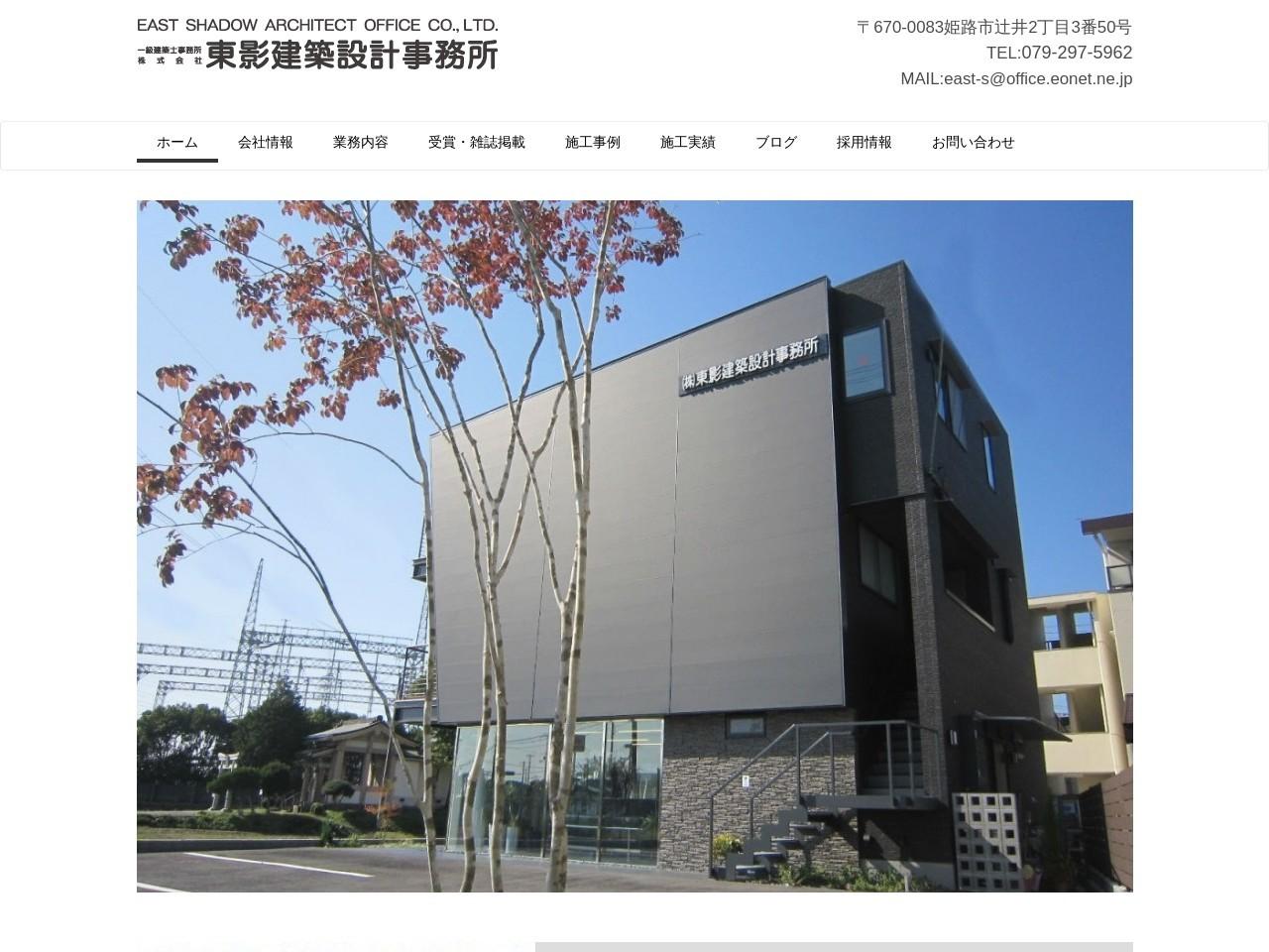 株式会社東影建築設計事務所