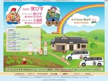 Screenshot of ebisu-mitsuwa.com