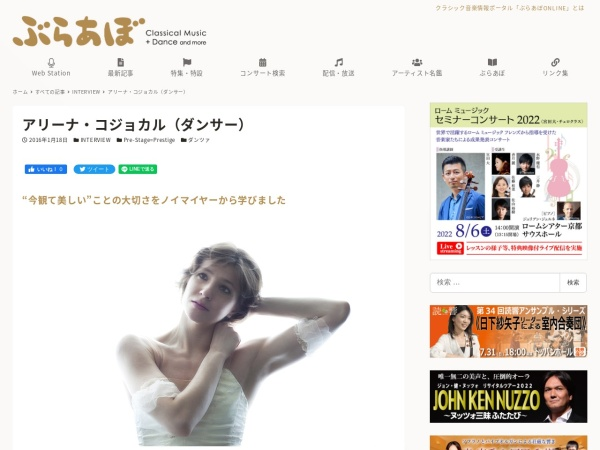 Screenshot of ebravo.jp