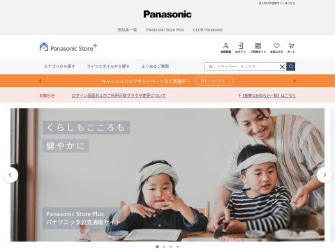 http://ec-club.panasonic.jp/pc/clinic/