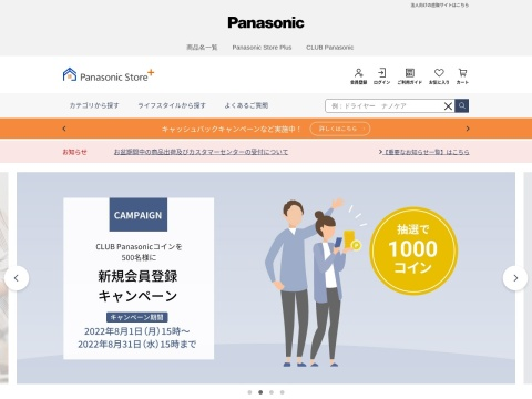 http://ec-club.panasonic.jp/pc/premium.html