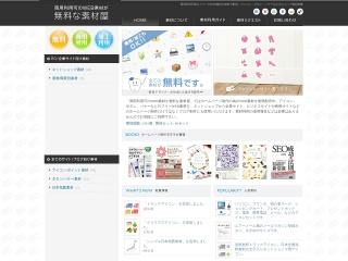 http://ec-sozai.net/