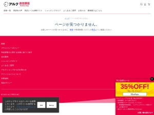 Screenshot of ec.alc.co.jp