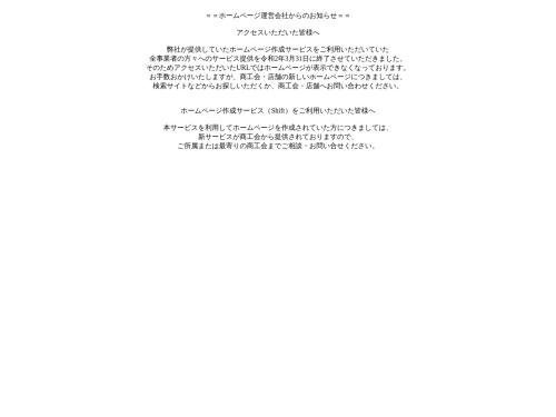 Screenshot of ec.shokokai.or.jp