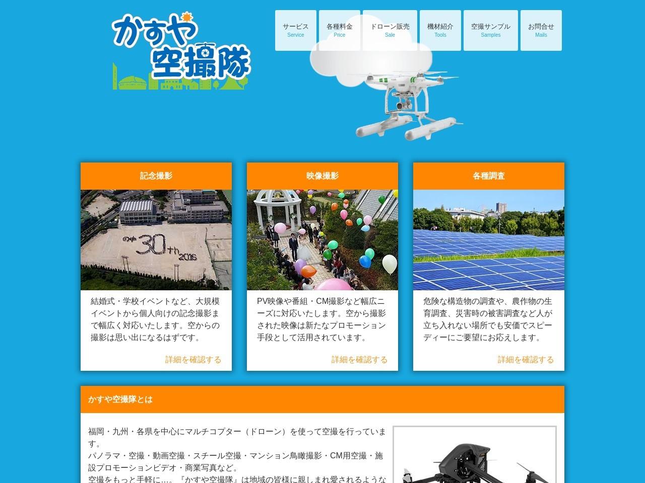 かすや空撮隊|福岡・九州のマルチコプター・ドローンを使った空撮会社