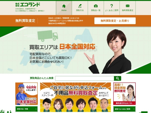 Screenshot of eco-land-kagoshima.com