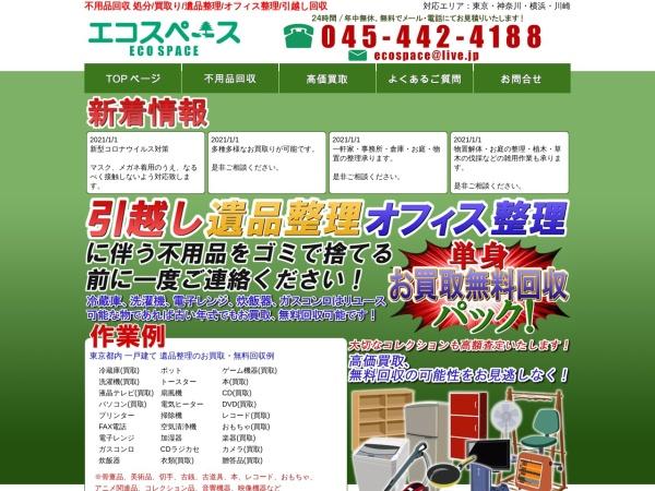 Screenshot of eco-space.main.jp