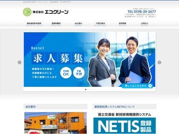 株式会社エコクリーン