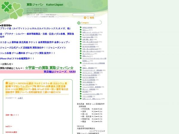 http://ecoland-furima.senbokukikaku.com/