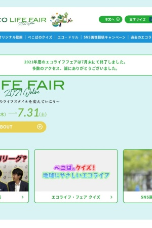 Screenshot of ecolifefair.env.go.jp