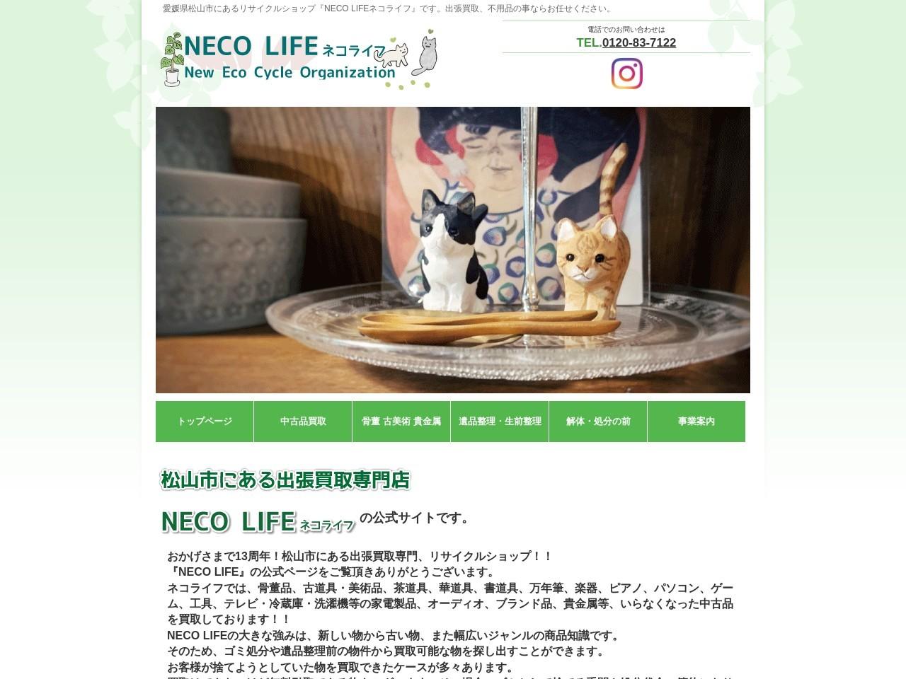 松山市|リサイクル|リサイクルショップ|エコライフ|出張買取|不用品