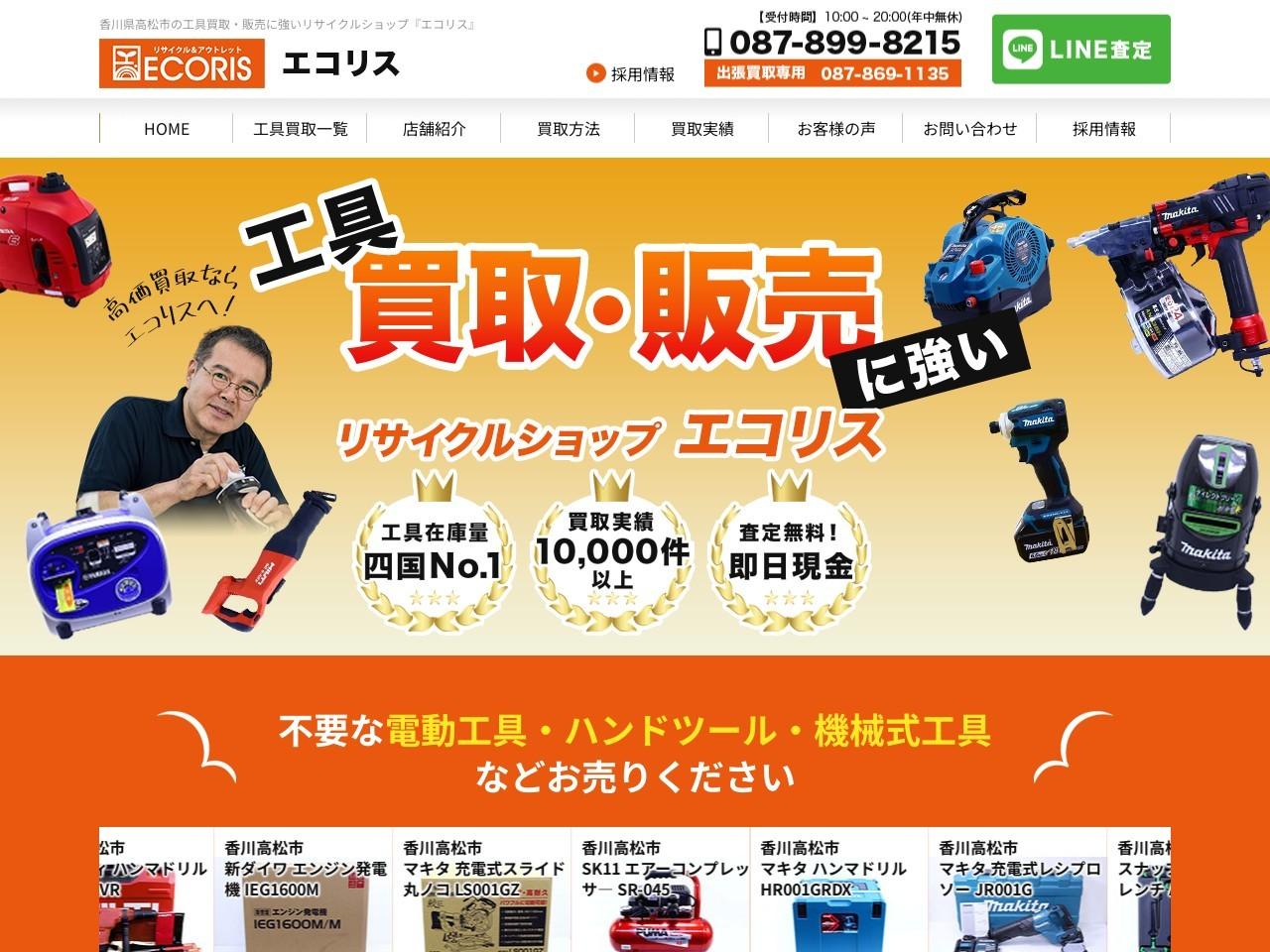 香川県・高松市|リサイクルショップ・工具買取りならエコリスへ