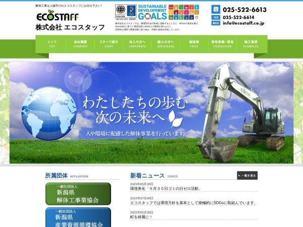 http://ecostaff.co.jp/