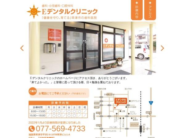 Screenshot of edental-clinic.jp