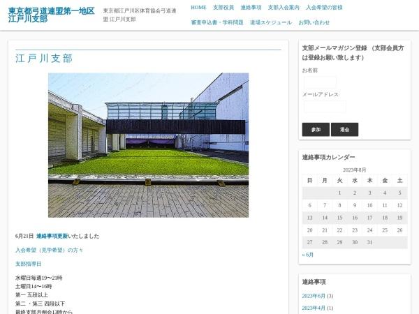 Screenshot of edogawa-kyudo.com