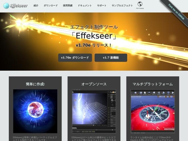 http://effekseer.github.io/jp/index.html