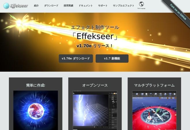 Screenshot of effekseer.github.io