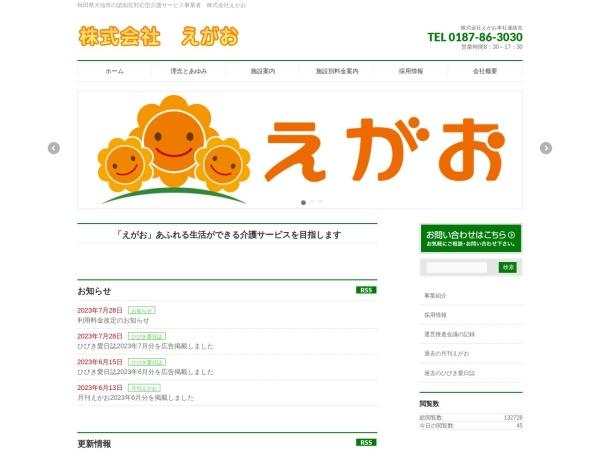 Screenshot of egao.main.jp