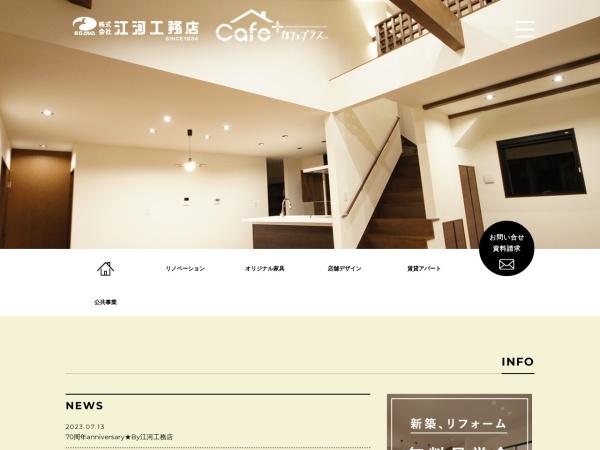 Screenshot of egawa-c.com