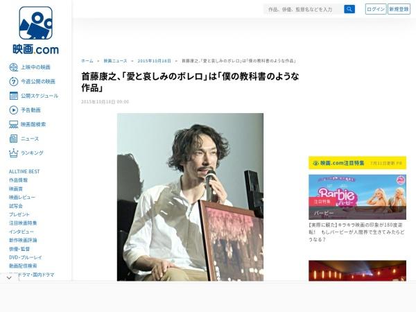 http://eiga.com/news/20151018/2/