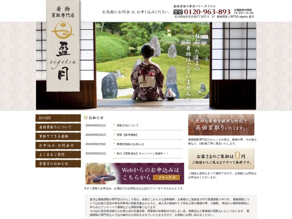 Screenshot of eigetsu.asia