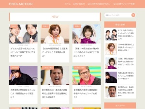 Screenshot of eigodeasobo.com
