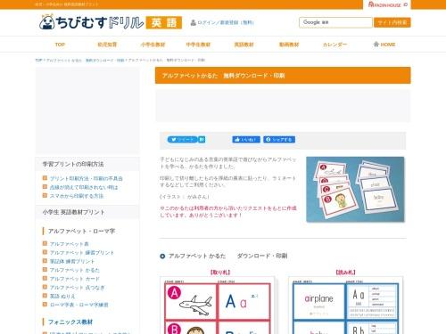 http://eigonurie.com/alphabet-karuta.html